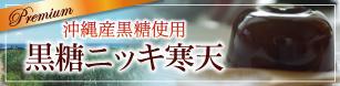 沖縄産黒糖使用 黒糖ニッキ寒天