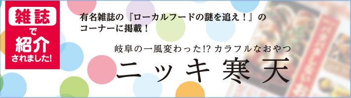 雑誌で掲載!「ニッキ寒天」のご紹介