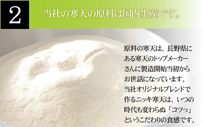 当社の寒天の原料は国内生産です。